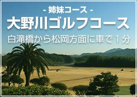 大野川ゴルフコース